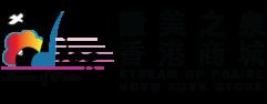 讚美之泉香港商城